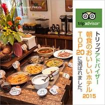 トリップアドバイザー朝食のおいしいホテルTOP20に選ばれました