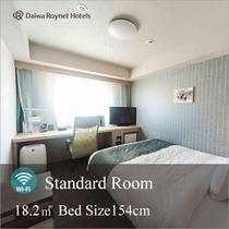 スタンダードルーム 客室面積:18.2㎡ ベッドサイズ 154㎝