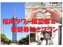 福岡タワー展望券&愛鍵券付きプラン