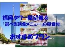 福岡タワー展望券&朝食付プラン