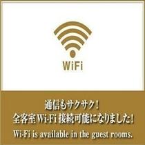 ■Wi-Fi接続全室可能