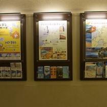 □周辺飲食店・観光パンフレット完備