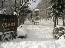 冬の道路はスタッドレス・チェーンが必要です。