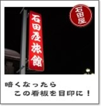 看板(夜)