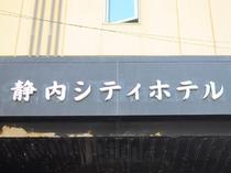 【ホテル看板】