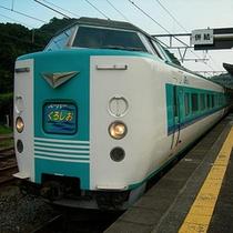 特急くろしお381系:きのくに線電化と同時に運転開始■急カーブにも高速で走れる振り子式の列車。