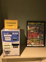 VOD自販機