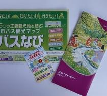 バス&京都MAP
