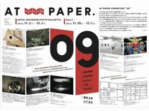"""「AT PAPER. EXHIBITION """"09″」展"""
