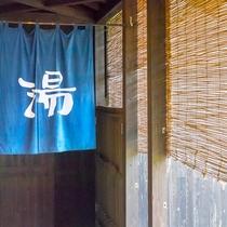 【貸切野天風呂◇湯場一寸-Issun-】