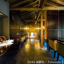 【お食事処◆福膳坊-Fukuzenbo-】
