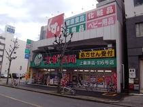 スギ薬局上前津店(ドラッグストア)徒歩約3分