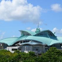 【観光施設】沖縄コンベンションセンター【車で約15分】