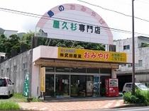 武田産業(土産物店)