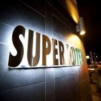 ★SUPER HOTEL★
