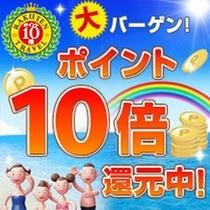 ★ポイント10倍★