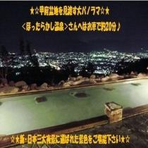 ★ほったらかし温泉★