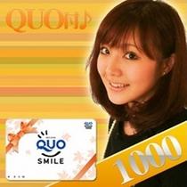 ★クオカード1000円+ミネラルウォーター付プラン★