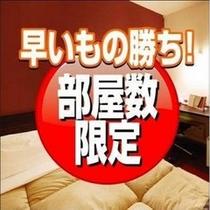 ★【室数限定】早いもの勝ちプラン★