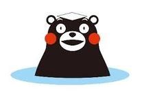(C)2010熊本県くまモン♯11534