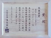 コンクール賞状
