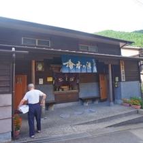 共同浴場(橋本温泉)