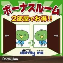 ◆お子様添寝無料シングル2室お隣同士