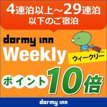 【Weekly】ポイント10倍ウィークリープラン