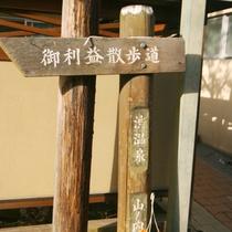 ☆周辺・景観_渋温泉_御利益散歩道