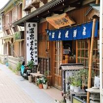 小古井菓子店さんの「うずまきパン」渋温泉B級グルメチャンピオン♪