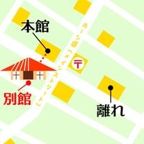 *【別館地図】本館を出てすぐ目の前が別館。1階が和洋室、2階が洋室と分かれております。