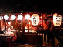 昭和居酒屋 北山食堂(ほくざんしょくどう)