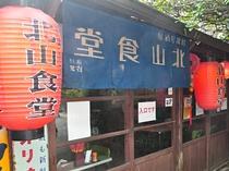 【北山食堂】併設されている昭和居酒屋 北山(ほくざん)食堂
