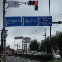 富士インターから直進。この案内が見えたら田子の浦方面へお進みください。