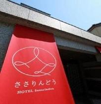☆ 正面玄関 当ホテルのシンボルえんじ色垂れ幕
