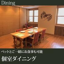 ◆個室ダイニング