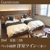 ■ペット同伴洋室ツイン(小)