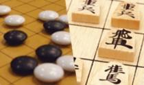 囲碁・将棋