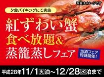 11月12月はずわい蟹食べ放題&蒸篭蒸フェア