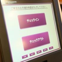 ■自動精算機