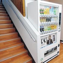 *自動販売機/館内には清涼飲料水の自動販売機がございます。
