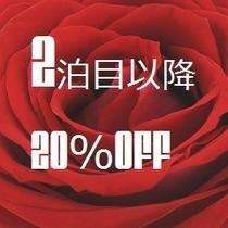 2名様連泊プラン(2泊目以降20%OFF)