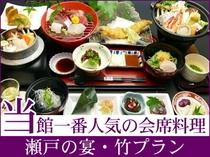 当館一番人気の会席料理!瀬戸の宴・竹プラン