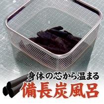 【備長炭風呂】国産備長炭使用 14階展望風呂 良質の国産備長炭入りの展望風呂をお楽しみ下さいませ。