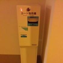 テレビカード<館内2階・4階エレベーター横>