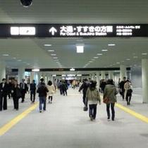 地下鉄南北線の改札方向に進み、地下歩行空間に入ります。⇒⇒⇒