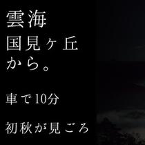 <雲海>秋の高千穂の名物といえば「雲海」。