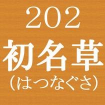 202号室 初名草(はつなくさ)