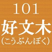 101号室 好文木(こうぶんぼく)
