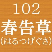 102号室 春告草(はるつげくさ)
